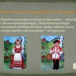 0007-007-CHto-takoe-narodnaja-kultura
