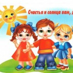800px-Счастье_и_дети