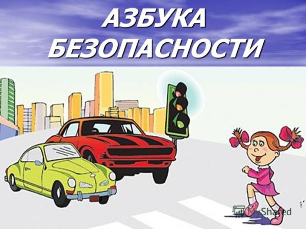 azbuka-bezopasnosti-konkurs-dlya-uchiteley-uchenikov1