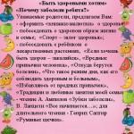 Byt_zdorovymi_xotim_4